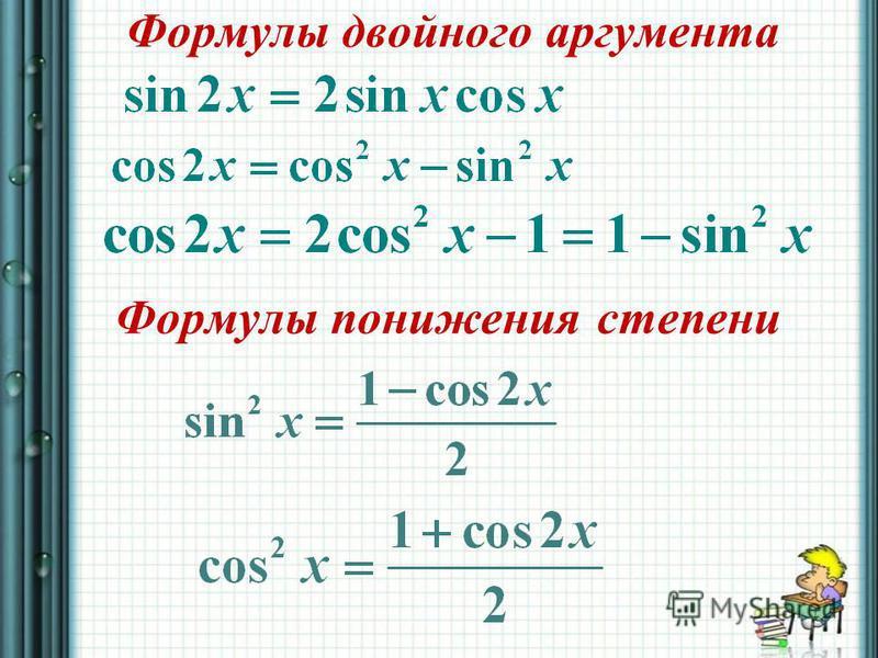 Формулы понижения степени Формулы двойного аргумента