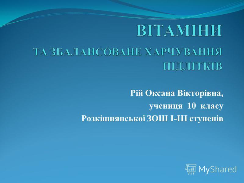 Рій Оксана Вікторівна, учениця 10 класу Розкішнянської ЗОШ І-ІІІ ступенів