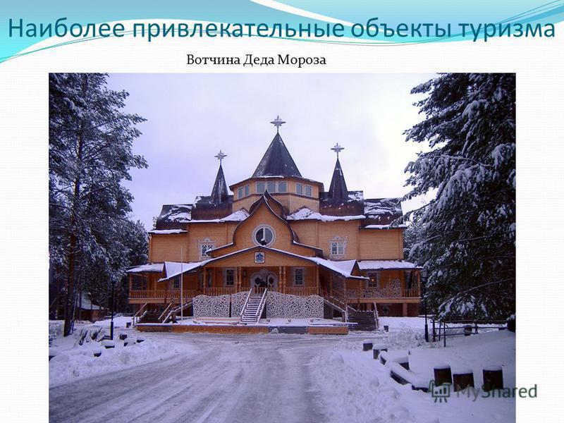 Наиболее привлекательные объекты туризма Вотчина Деда Мороза