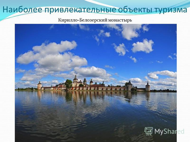Наиболее привлекательные объекты туризма Кирилло-Белозерский монастырь