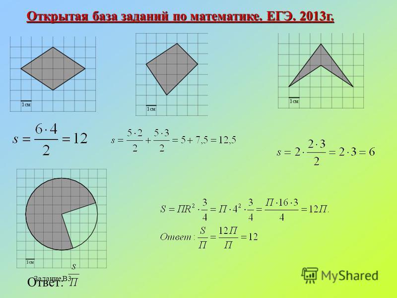 Задание В3 Открытая база заданий по математике. ЕГЭ. 2013 г. Ответ:
