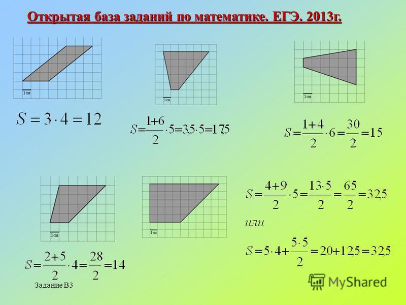 Задание В3 Открытая база заданий по математике. ЕГЭ. 2013 г.