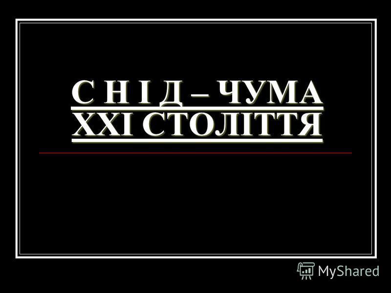 С Н I Д – ЧУМА ХХI СТОЛIТТЯ
