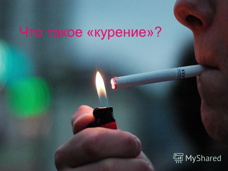 Что такое «курение»?