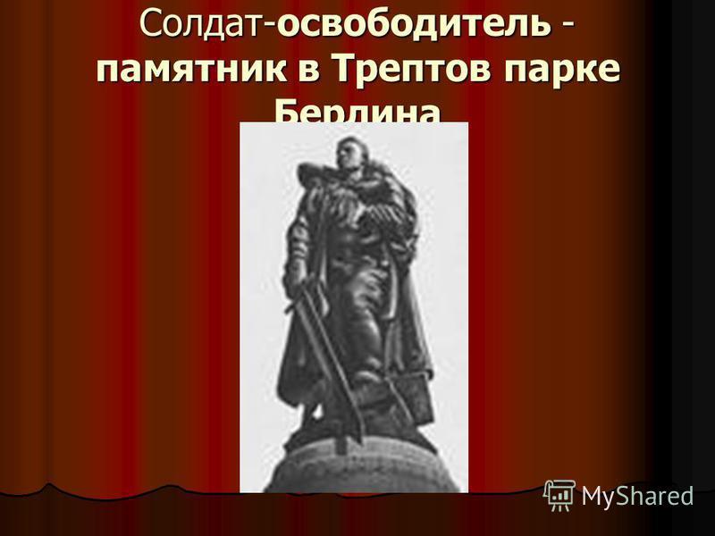 Солдат-освободитель - памятник в Трептов парке Берлина