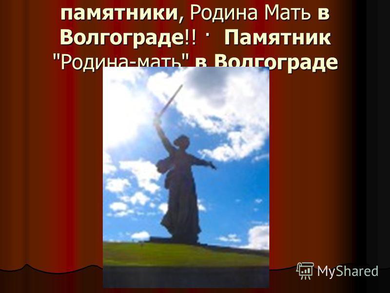 памятники, Родина Мать в Волгограде!! · Памятник Родина-мать в Волгограде