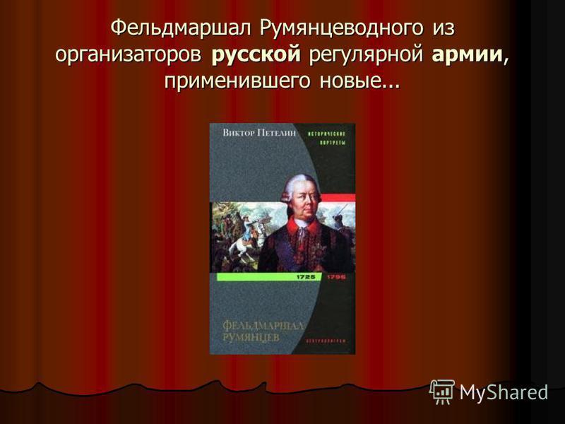 Фельдмаршал Румянцеводного из организаторов русской регулярной армии, применившего новые...