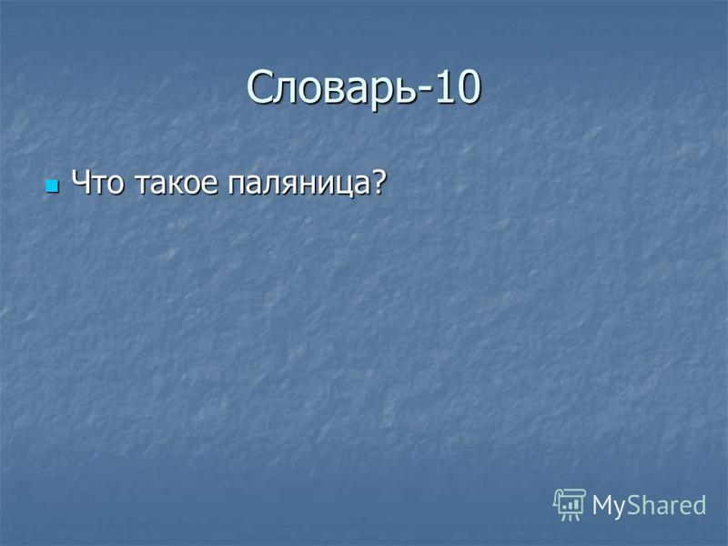 Словарь-10 Что такое паляница? Что такое паляница?