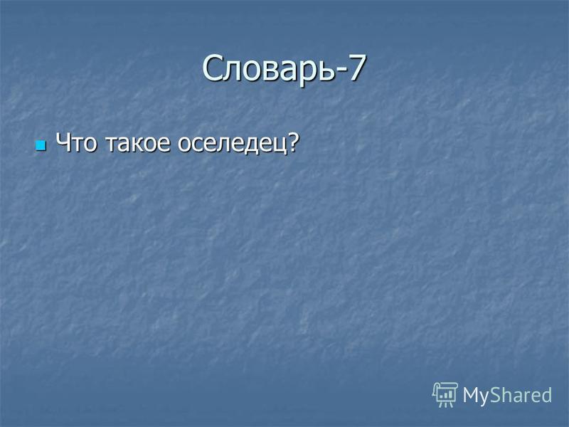 Словарь-7 Что такое оселедец? Что такое оселедец?