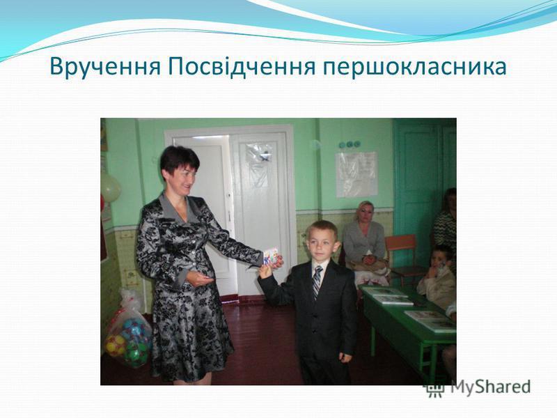 Вручення Посвідчення першокласника