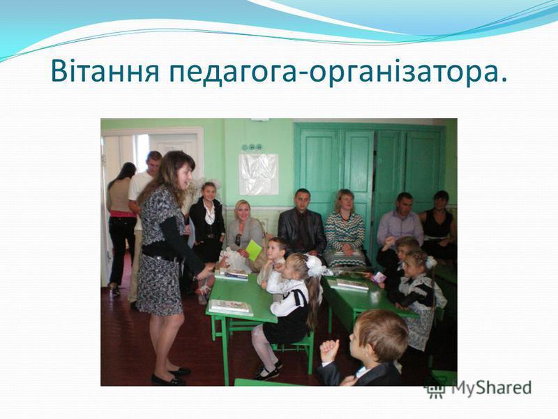 Вітання педагога-організатора.