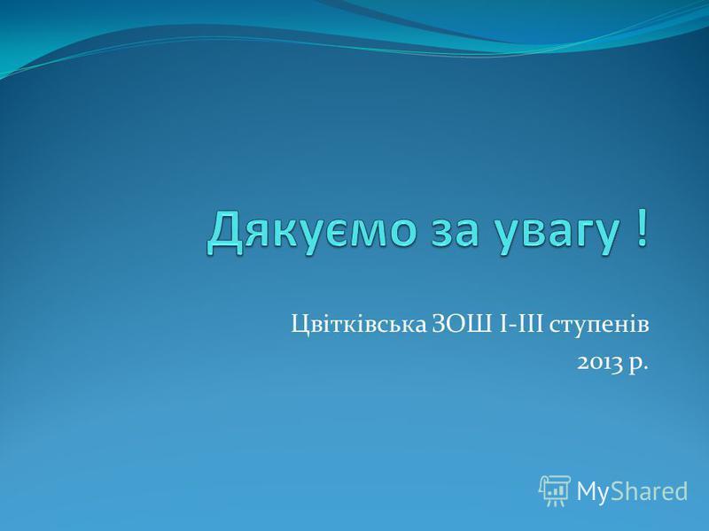Цвітківська ЗОШ І-ІІІ ступенів 2013 р.