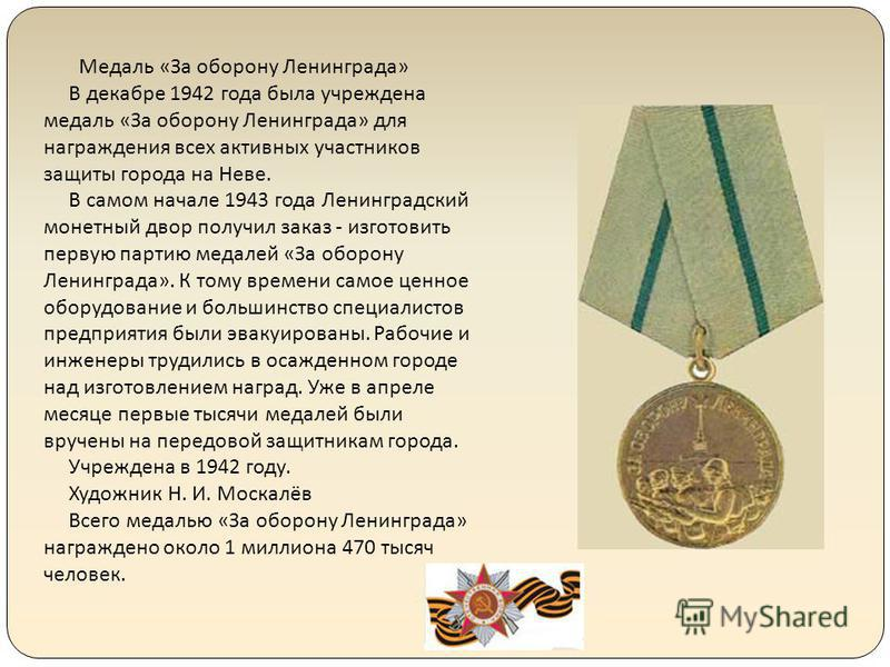 Медаль «За оборону Ленинграда» В декабре 1942 года была учреждена медаль «За оборону Ленинграда» для награждения всех активных участников защиты города на Неве. В самом начале 1943 года Ленинградский монетный двор получил заказ - изготовить первую па