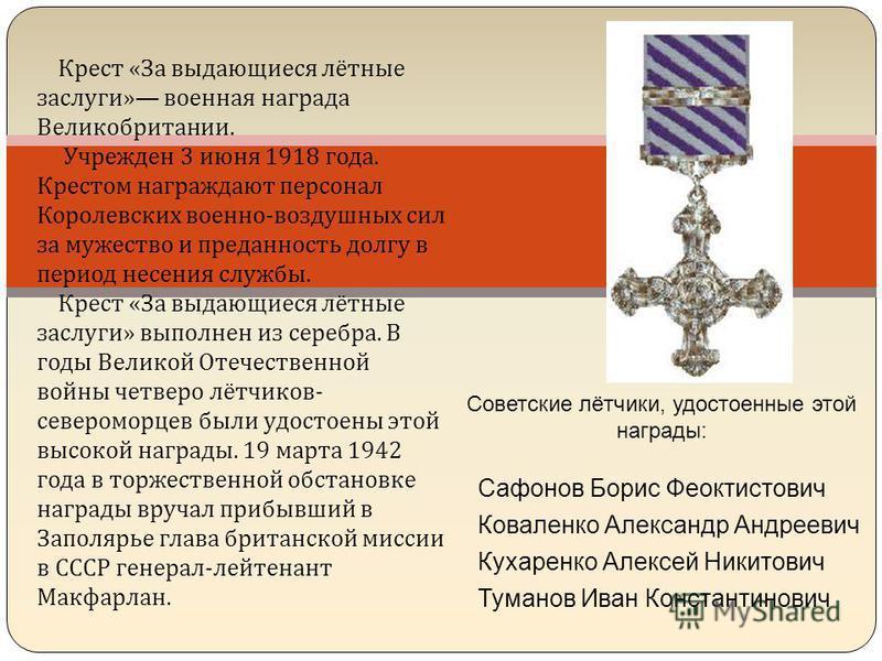 Крест « За выдающиеся лётные заслуги » военная награда Великобритании. Учрежден 3 июня 1918 года. Крестом награждают персонал Королевских военно - воздушных сил за мужество и преданность долгу в период несения службы. Крест « За выдающиеся лётные зас