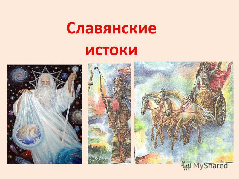 Славянские истоки