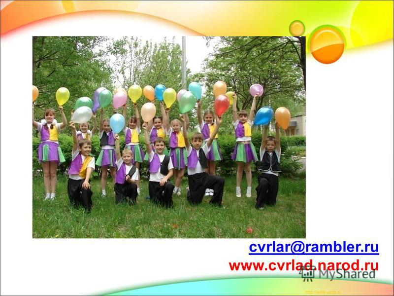 cvrlar@rambler.ru www.cvrlad.narod.ru