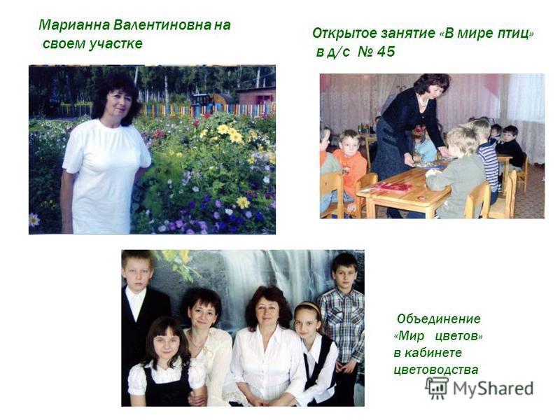 Открытое занятие «В мире птиц» в д/с 45 Марианна Валентиновна на своем участке Объединение «Мир цветов» в кабинете цветоводства