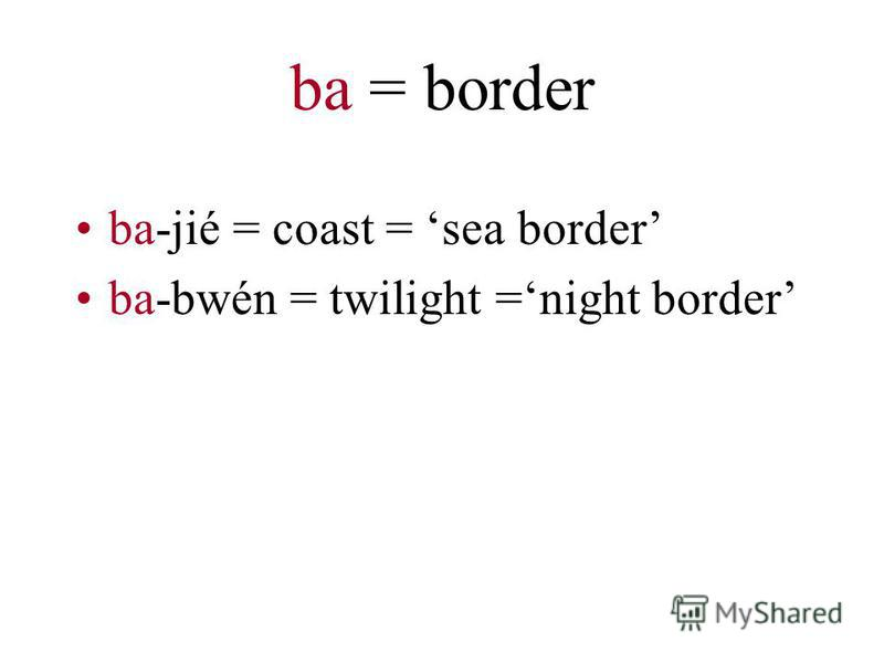 ba = border ba-jié = coast = sea border ba-bwén = twilight =night border
