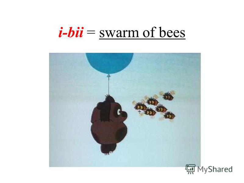 i-bii = swarm of bees