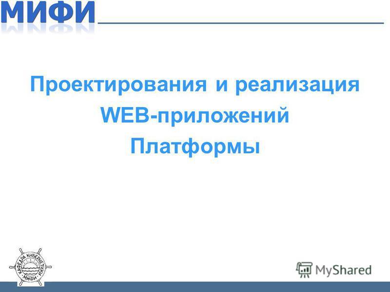 Проектирования и реализация WEB-приложений Платформы