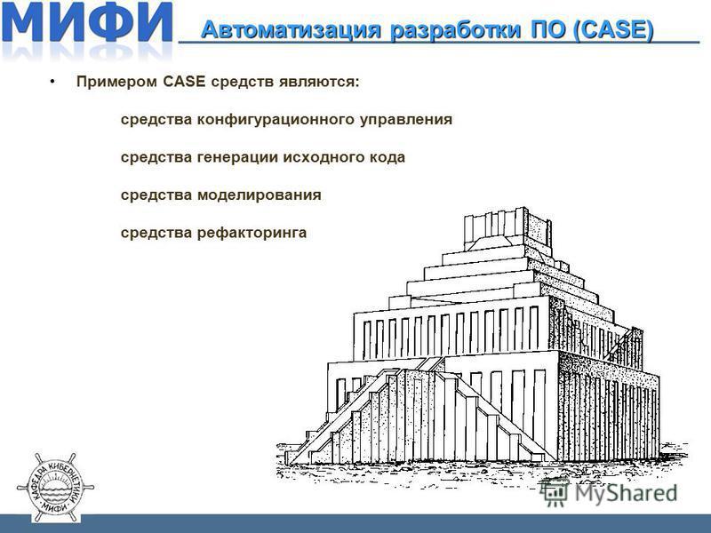 Примером CASE средств являются: средства конфигурационного управления средства генерации исходного кода средства моделирования средства рефакторинга Автоматизация разработки ПО (CASE)