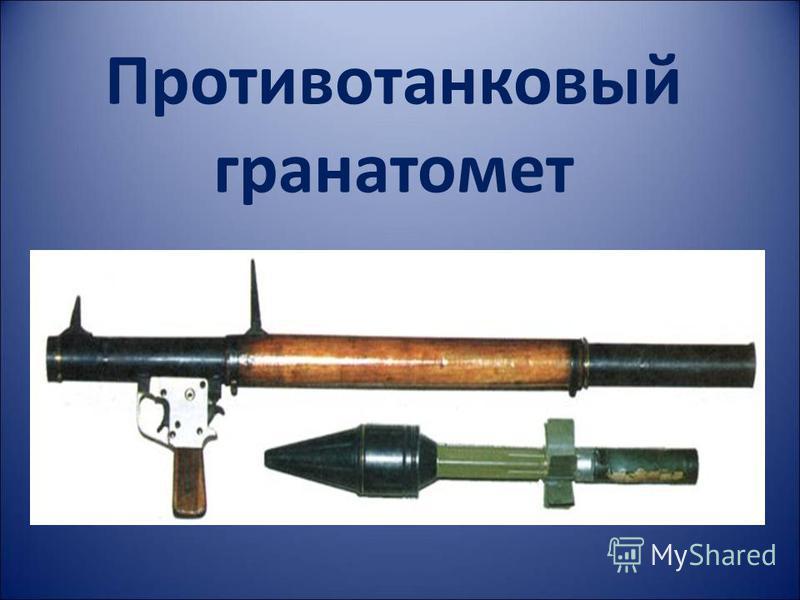 Противотанковый гранатомет