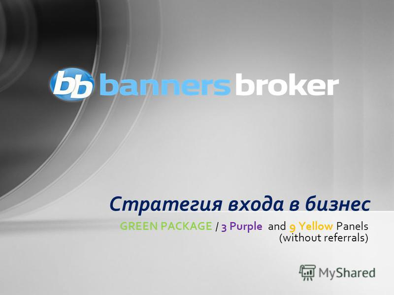 GREEN PACKAGE / 3 Purple and 9 Yellow Panels (without referrals) Стратегия входа в бизнес