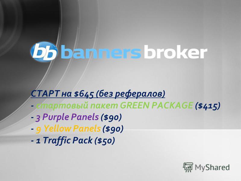 СТАРТ на $645 (без рефералов) - стартовый пакет GREEN PACKAGE ($415) - 3 Purple Panels ($90) - 9 Yellow Panels ($90) - 1 Traffic Pack ($50)