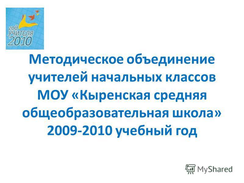 Методическое объединение учителей начальных классов МОУ «Кыренская средняя общеобразовательная школа» 2009-2010 учебный год