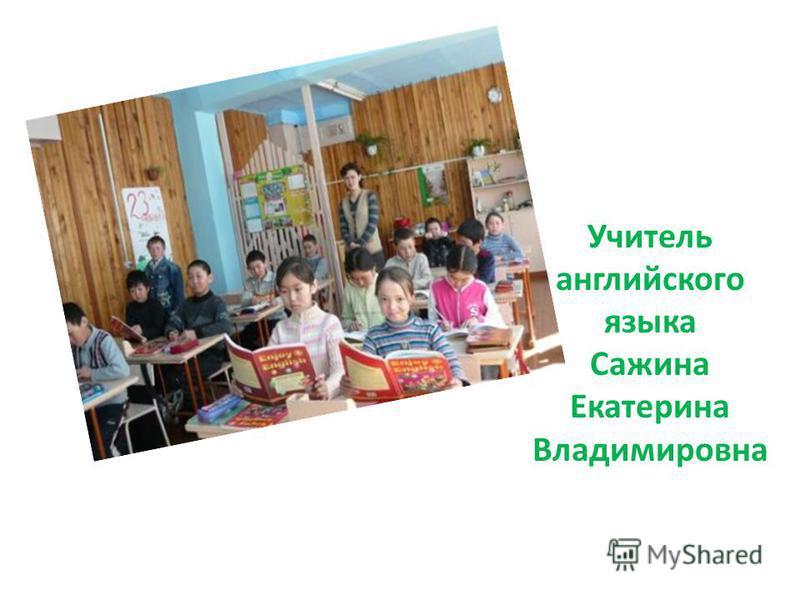 Учитель английского языка Сажина Екатерина Владимировна