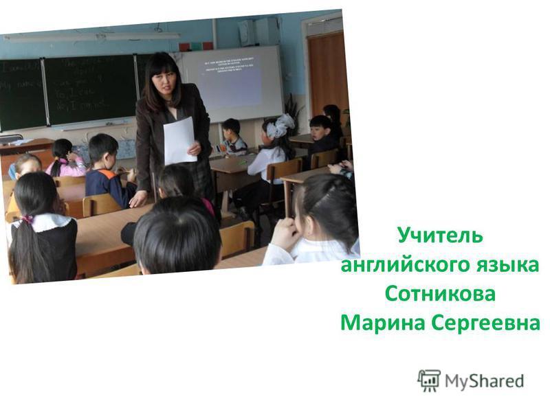 Учитель английского языка Сотникова Марина Сергеевна