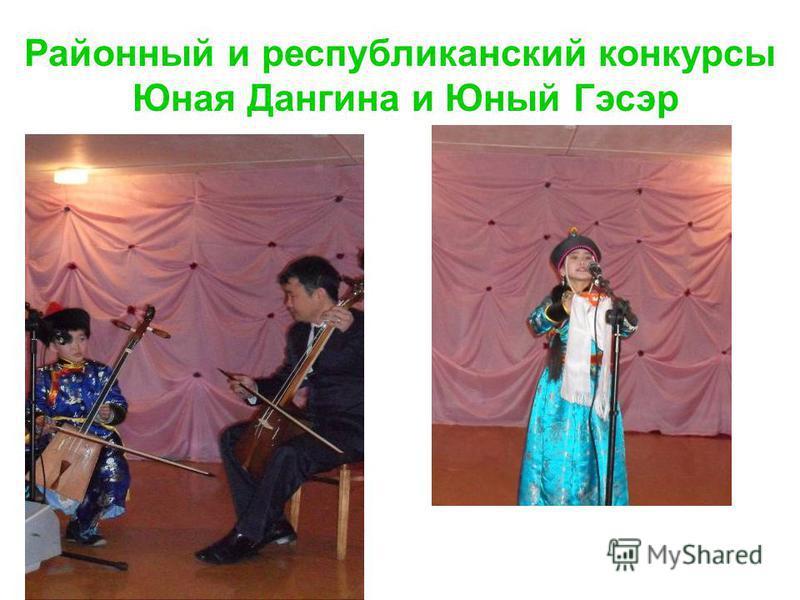 Районный и республиканский конкурсы Юная Дангина и Юный Гэсэр