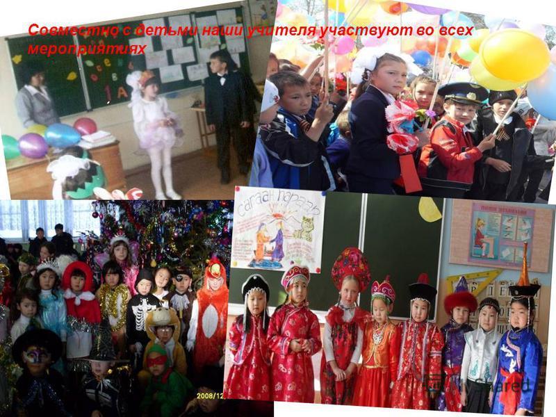 Совместно с детьми наши учителя участвуют во всех мероприятиях
