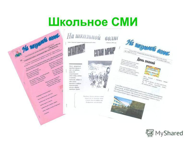 Школьное СМИ