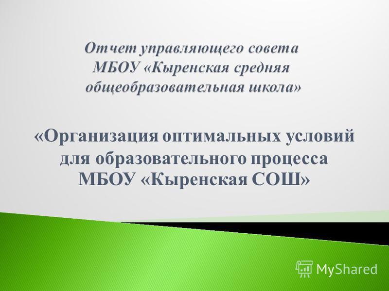 «Организация оптимальных условий для образовательного процесса МБОУ «Кыренская СОШ»