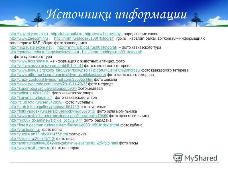 Источники информации http://slovari.yandex.ruhttp://slovari.yandex.ru, http://luboznaiki.ru, http://www.borovik.by– определение словаhttp://luboznaiki.ruhttp://www.borovik.by– http://www.zaecomir.ruhttp://www.zaecomir.ru, http://nnm.ru/blogs/rus001/f