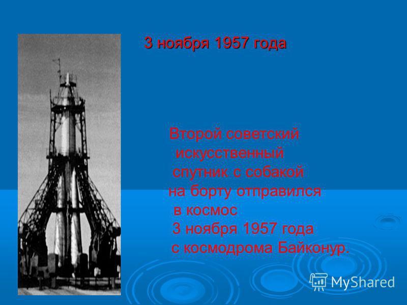 3 ноября 1957 года Второй советский искусственный спутник с собакой на борту отправился в космос 3 ноября 1957 года с космодрома Байконур.