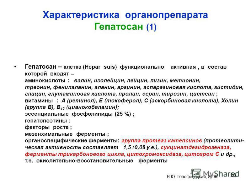 26 Характеристика органопрепарата Гепатосан (1) Гепатосан – клетка (Hepar suis) функционально активная, в состав которой входят – аминокислоты : валин, изолейцин, лейцин, лизин, метионин, треонин, фенилаланин, аланин, аргинин, аспарагиновая кислота,