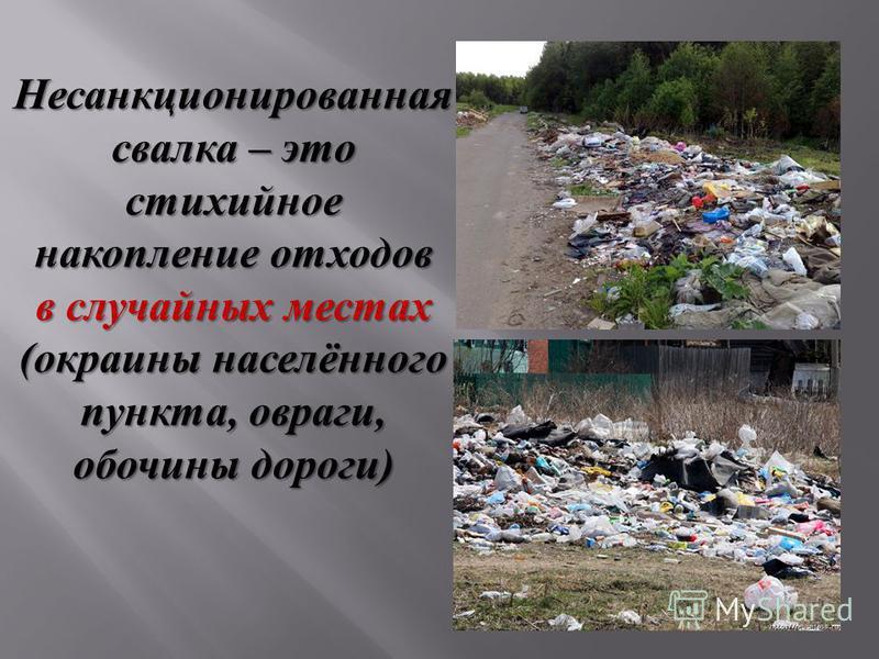 Несанкционированная свалка – это стихийное накопление отходов в случайных местах ( окраины населённого пункта, овраги, обочины дороги )