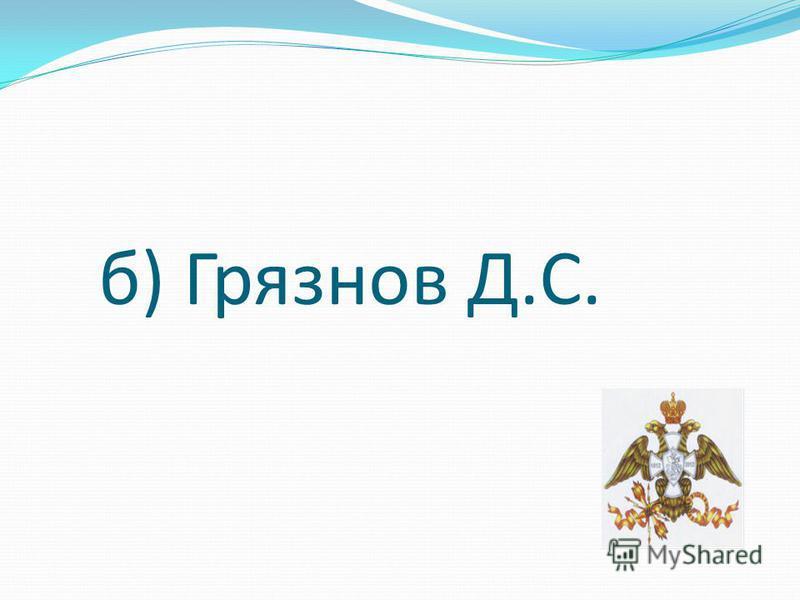 б) Грязнов Д.С.