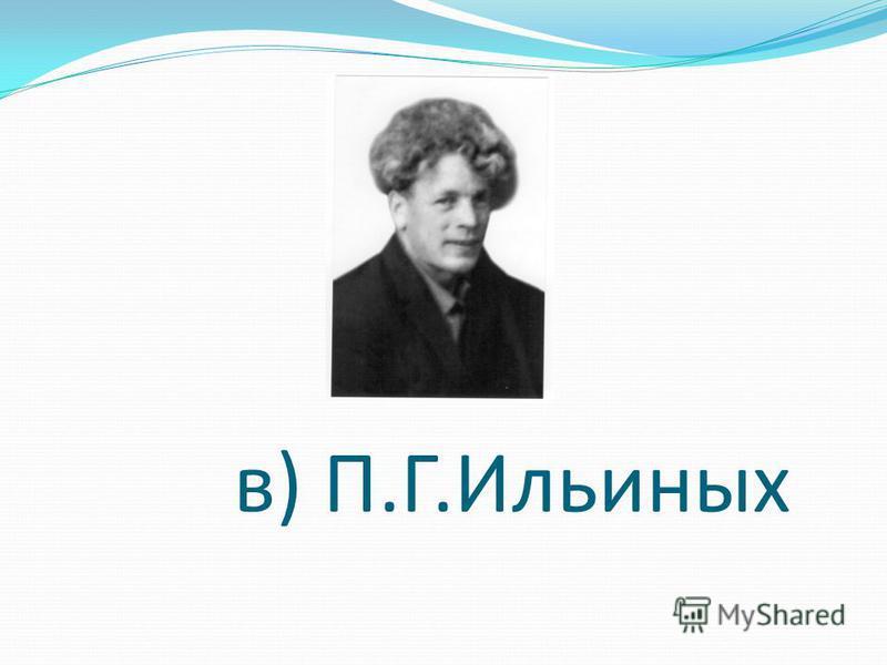 в) П.Г.Ильиных