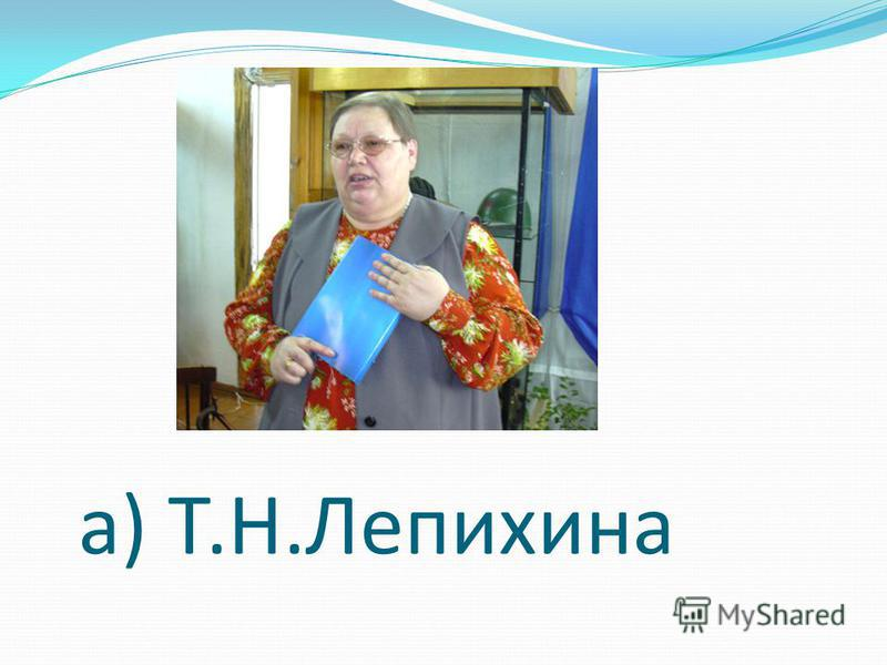а) Т.Н.Лепихина