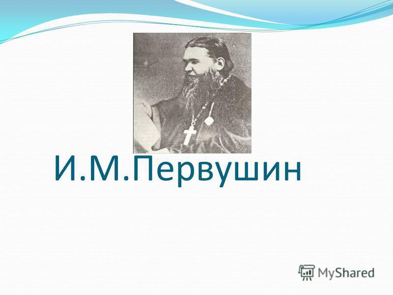 И.М.Первушин