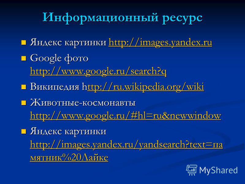 Информационный ресурс Яндекс картинки http://images.yandex.ru Яндекс картинки http://images.yandex.ruhttp://images.yandex.ru Google фото http://www.google.ru/search?q Google фото http://www.google.ru/search?q http://www.google.ru/search?q Википедия h