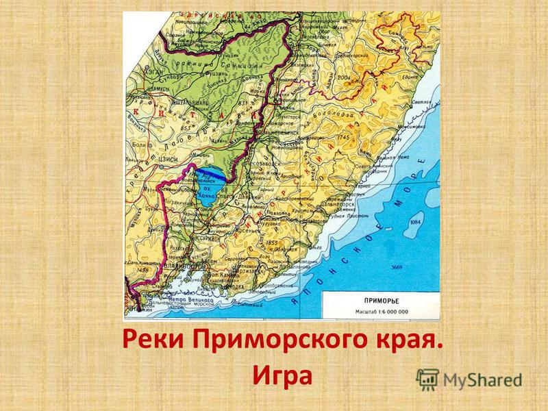 Реки Приморского края. Игра