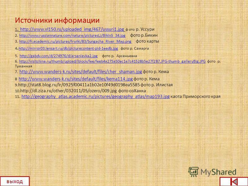 Источники информации 1. http://www.vl150.ru/uploaded_img/467/ussuri1. jpg ф ото р. Уссури http://www.vl150.ru/uploaded_img/467/ussuri1. jpg 2. http://www.russiannature.com/nature/picturesLJ/Bikin5_34. jpg фото р.Бикинhttp://www.russiannature.com/natu