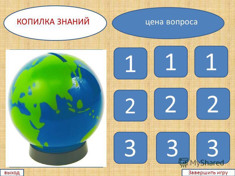 КОПИЛКА ЗНАНИЙ 1 11 2 22 333 цена вопроса выход Завершить игру