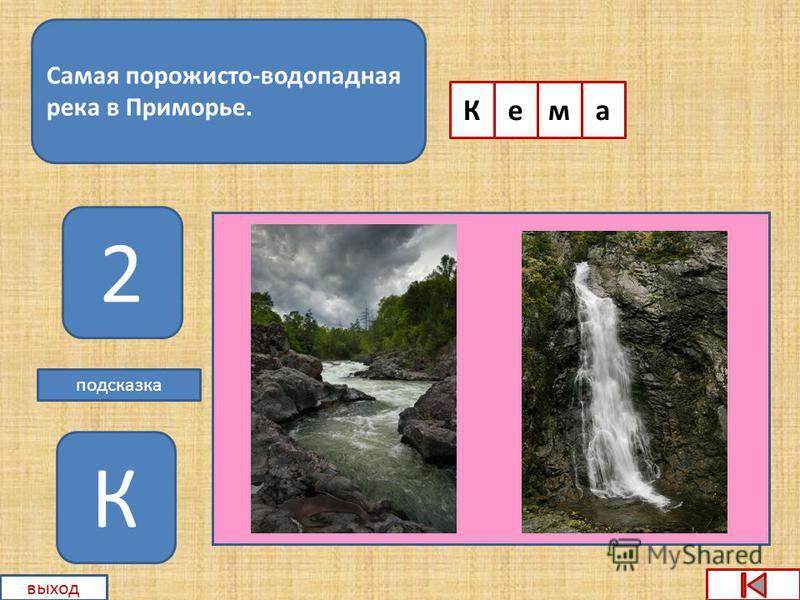 выход Самая порожисто-водопадная река в Приморье. 2 К подсказка Кема