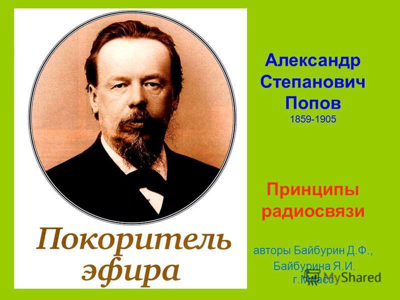 Александр Степанович Попов 1859-1905 Принципы радиосвязи авторы Байбурин Д.Ф., Байбурина Я.И. г.Миасс