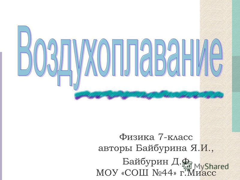 Физика 7-класс авторы Байбурина Я.И., Байбурин Д.Ф. МОУ «СОШ 44» г.Миасс
